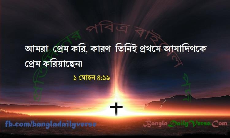১ যোহন ৪:১৯