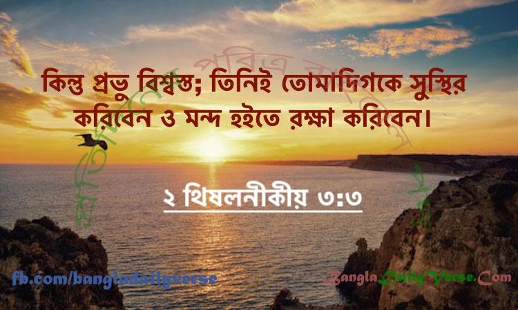 ২ থিষলনীকীয় ৩:৩