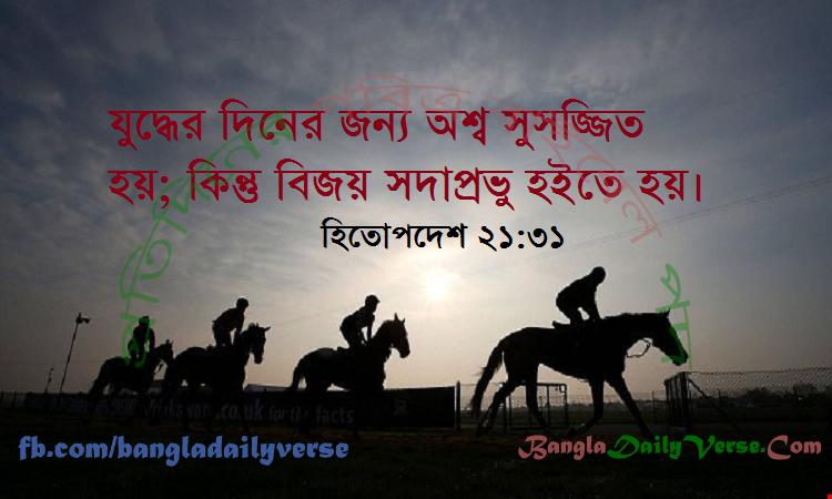 হিতোপদেশ ২১:৩১