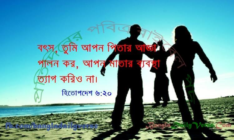 হিতোপদেশ ৬:২০
