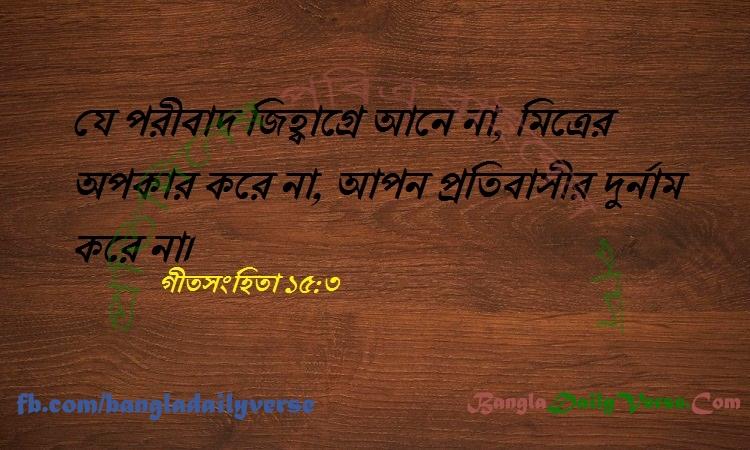 গীতসংহিতা ১৫:৩